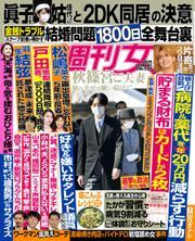 週刊女性 (2021年11/9号) / 主婦と生活社