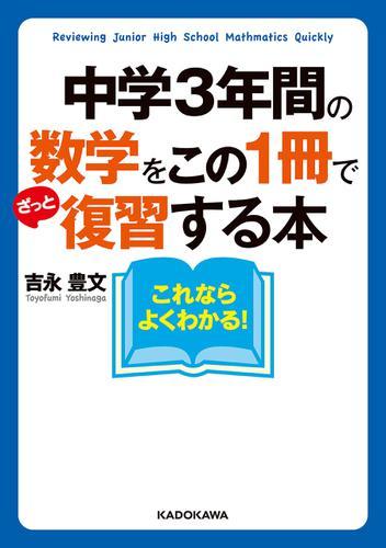 中学3年間の数学をこの1冊でざっと復習する本 / 吉永豊文