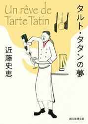 タルト・タタンの夢 / 近藤史恵