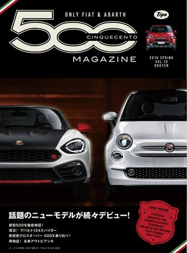 500 Magazine (ティーポ2016年5月号増刊) / ネコ・パブリッシング