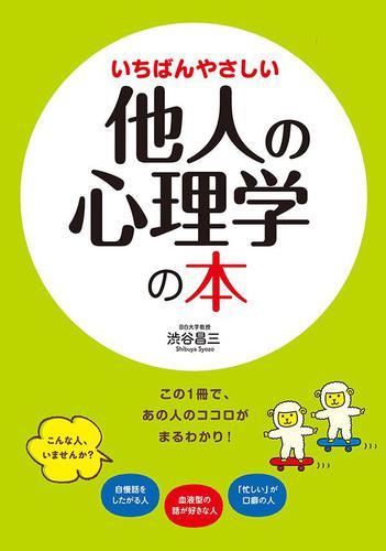 いちばんやさしい他人の心理学の本 / 渋谷昌三