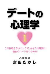 デートの心理学1 / 富田たかし