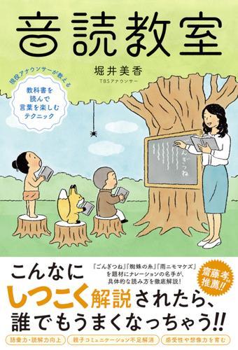 音読教室 現役アナウンサーが教える教科書を読んで言葉を楽しむテクニック / 堀井美香
