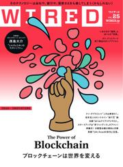 WIRED(ワイアード) (Vol.25)