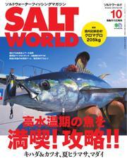SALT WORLD(ソルトワールド) (2016年10月号)