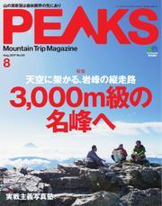 PEAKS(ピークス) (2017年8月号)