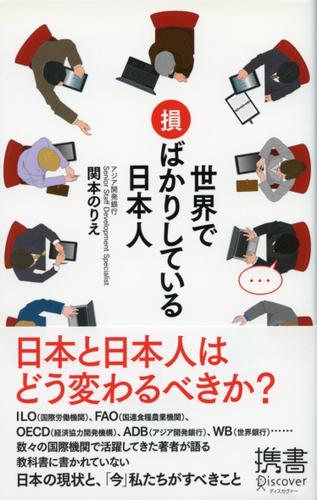 世界で損ばかりしている日本人 / 関本のりえ
