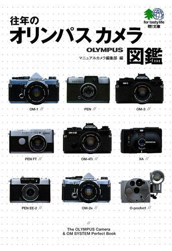 往年のオリンパスカメラ図鑑 / マニュアルカメラ編集部