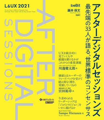 アフターデジタルセッションズ 最先端の33人が語る、世界標準のコンセンサス / 藤井 保文