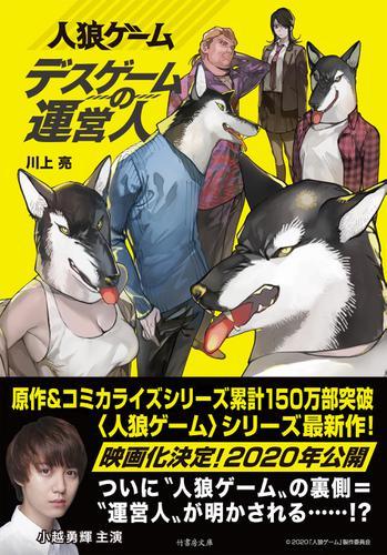 人狼ゲーム/デスゲームの運営人 / 川上亮
