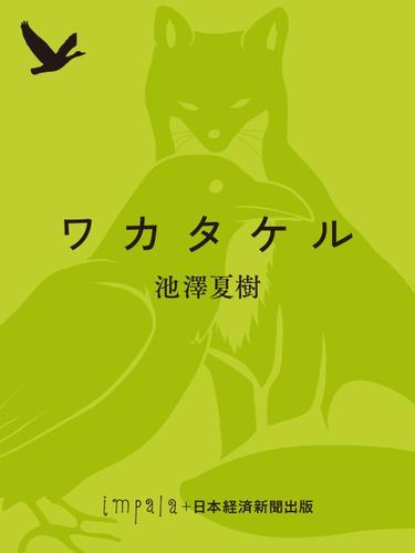 ワカタケル / 池澤夏樹
