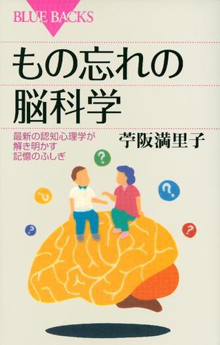 もの忘れの脳科学 最新の認知心理学が解き明かす記憶のふしぎ / 苧阪満里子