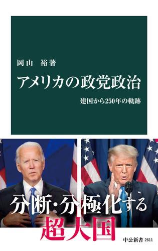アメリカの政党政治 建国から250年の軌跡 / 岡山裕