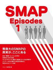 SMAP Episodes vol.1 / ジャニーズ研究会