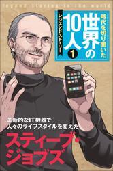 第1巻 スティーブ・ジョブズ レジェンド・ストーリー / 高木まさき