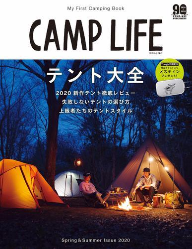CAMP LIFE Spring&Summer Issue 2020 / 山と溪谷社=編