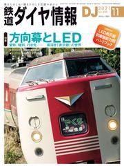 鉄道ダイヤ情報_2021年11月号 / 鉄道ダイヤ情報編集部