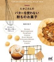 たかこさんのバターを使わない粉ものお菓子 / 稲田多佳子