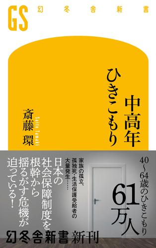 中高年ひきこもり / 斎藤環