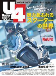 Under400(アンダーヨンヒャク) (No.87) / クレタパブリッシング