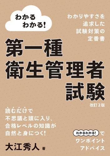 わかるわかる! 第一種衛生管理者試験(改訂2版) / 大江秀人