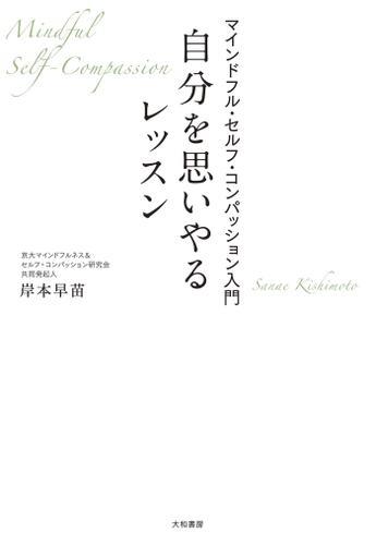 自分を思いやるレッスン~マインドフル・セルフ・コンパッション入門 / 岸本早苗