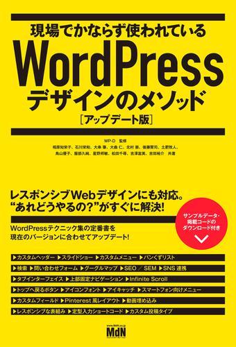 現場でかならず使われているWordPressデザインのメソッド[アップデート版] / 石川 栄和