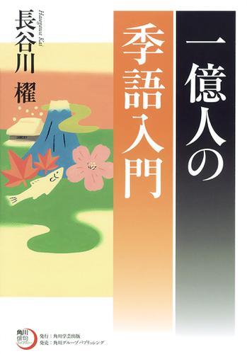 一億人の季語入門 / 長谷川櫂