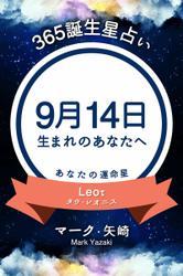 365誕生星占い~9月14日生まれのあなたへ~
