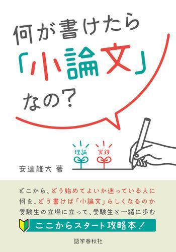 何が書けたら「小論文」なの? / 安達雄大