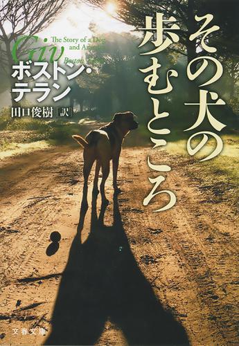 その犬の歩むところ / 田口俊樹