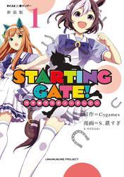 【新装版】STARTING GATE! ―ウマ娘プリティーダービー―(1) / Cygames