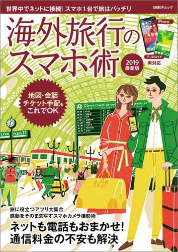 海外旅行のスマホ術 2019最新版 / 日経PC21