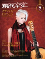現代ギター (2021年7月号) / 現代ギター社