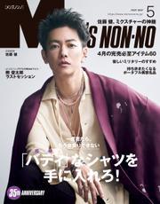 MEN'S NON-NO (メンズノンノ) 2021年5月号 / 集英社