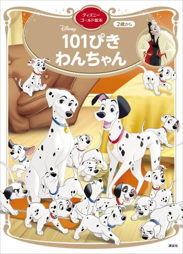 101ぴきわんちゃん ディズニーゴールド絵本 / 講談社