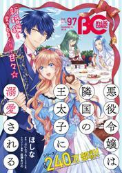 【電子版】B's-LOG COMIC 2021 Feb. Vol.97 / コミックビーズログ編集部