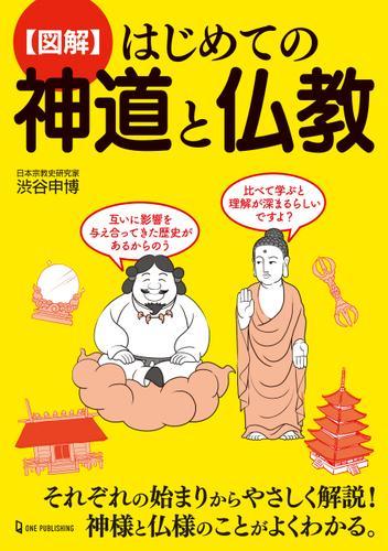図解 はじめての神道と仏教 / 渋谷申博