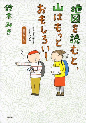 地図を読むと、山はもっとおもしろい! コミックだからよくわかる 読図の「ど」 / 鈴木みき