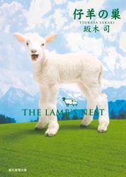 仔羊の巣 ひきこもり探偵シリーズ2 / 坂木司