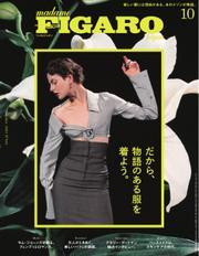 フィガロジャポン(madame FIGARO japon) (2021年10月号) / CCCメディアハウス