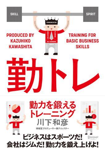 勤力を鍛えるトレーニング / 川下和彦