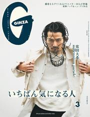 GINZA(ギンザ) 2021年 3月号 [いちばん気になる人] / ギンザ編集部