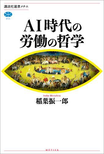AI時代の労働の哲学 / 稲葉振一郎