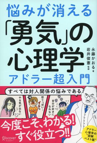 悩みが消える「勇気」の心理学  アドラー超入門 / 岩井俊憲