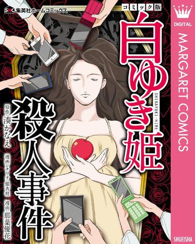 白ゆき姫殺人事件 コミック版 / 湊かなえ
