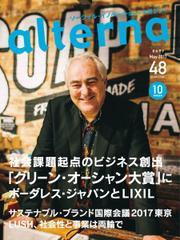 オルタナ (No.48)