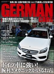 GERMAN CARS【ジャーマンカーズ】2021年08月号 / GERMAN CARS編集部