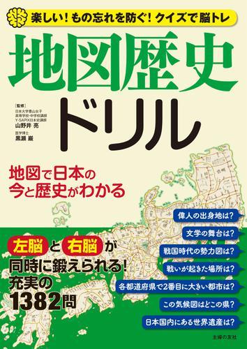 地図歴史ドリル / 山野井亮
