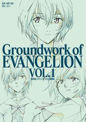 新世紀エヴァンゲリオン 原画集 Groundwork of EVANGELION Vol.1 / 庵野秀明
